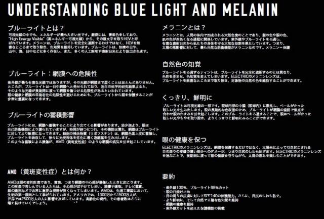 electric_melanin_1