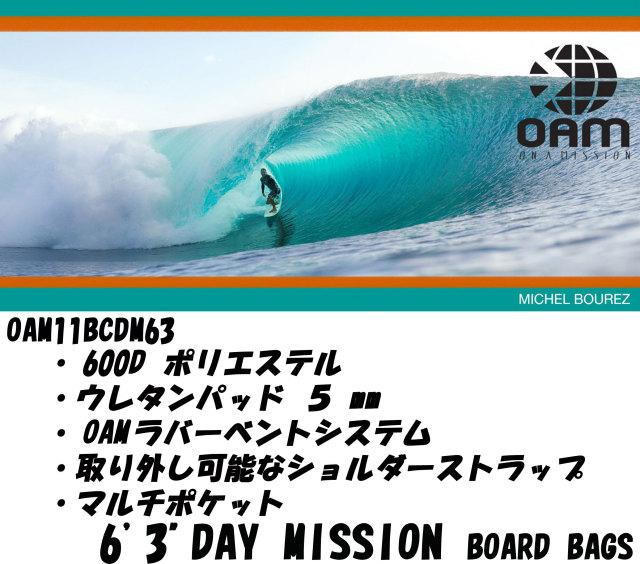 oam_11bcdm63_63_day_mission_board_bags_mein2